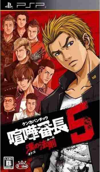 Descargar Kenka Banchou 5 Otoko No Hosoku [JPN][PSP] por Torrent
